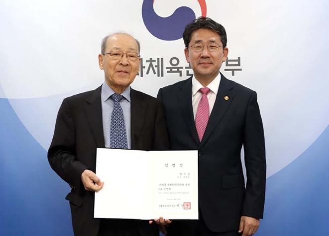 국립한국문학관 염무웅 초대관장 임명장 수여