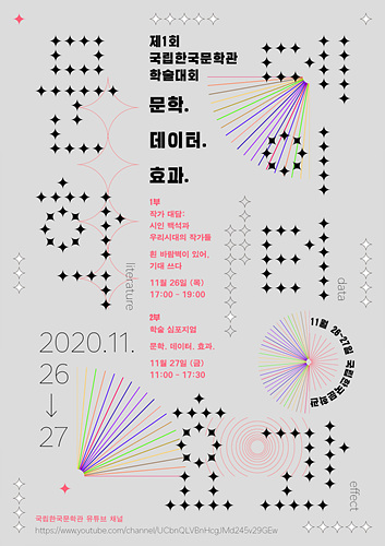 국립한국문학관 자료구축 성과 발표 및 학술 심포지엄 개최