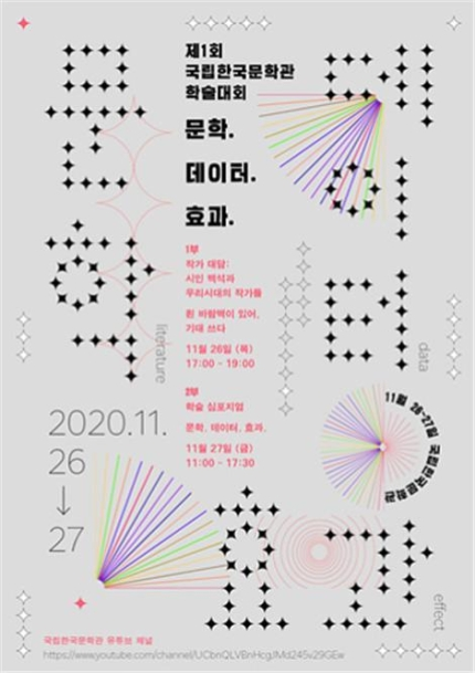 국립한국문학관-학술대회-포스터.jpg
