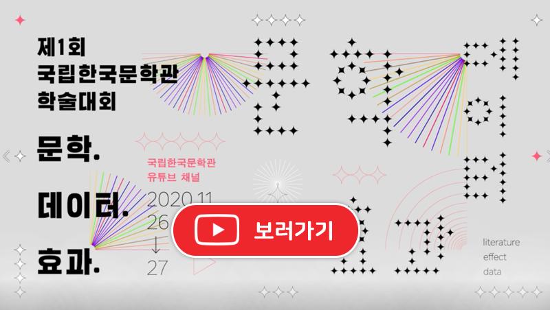 제1회 국립한국문학관 학술대회 보러가기