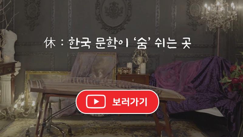 휴 : 한국 문학이 '숨' 쉬는 곳  동영상 보러가기