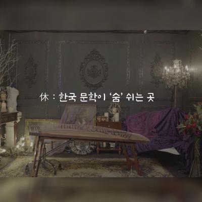 휴_한국문학이숨쉬는곳2.png