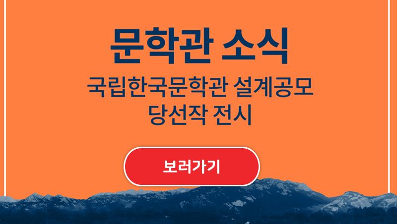 국립한국문학관 설계공모 당선작 전시 보러가기