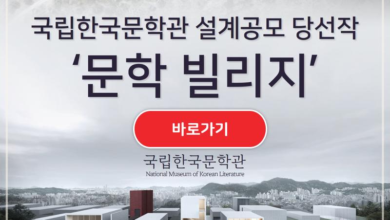 국립한국문학관 설계공모 당선작 '문학 빌리지' 바로가기