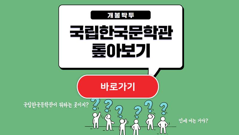 국립한국문학관 톺아보기 바로가기