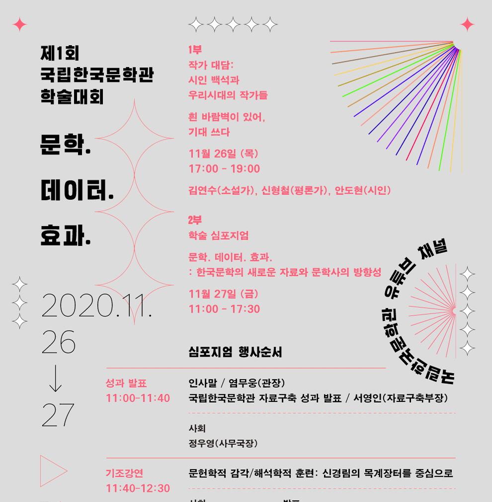 제1회 국립한국문학관 학술대회 개최