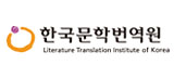 한국문화번역원
